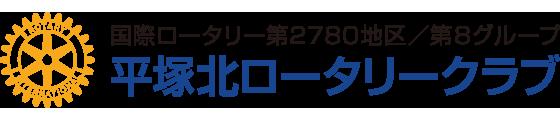 平塚北ロータリークラブ
